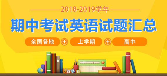 全国各地2018-2019学年高中上学期期中考试英语试题汇总