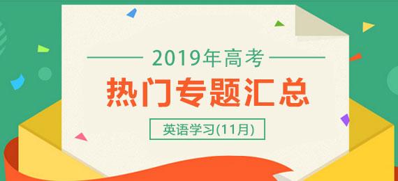 2019年美高梅4858网址英语学习热门专题汇总(11月)