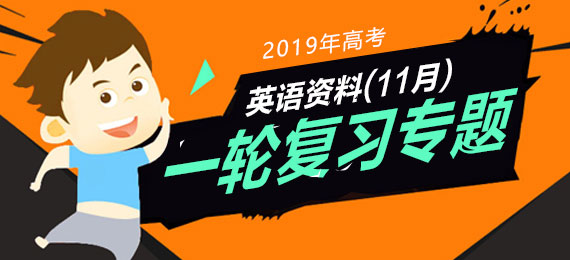 2019年美高梅4858网址英语一轮复习专题+资料(11月)