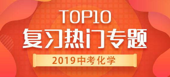 11月中考化学复习热门专题TOP10