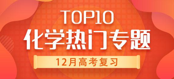 12月高考化学复习热门专题TOP10