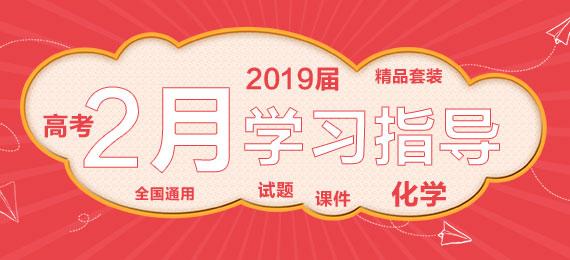 【新春快乐】2019届高考2月化学学习指导