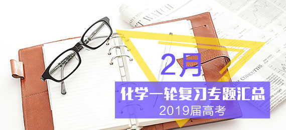 2019届高考化学一轮复习专题汇总-2月