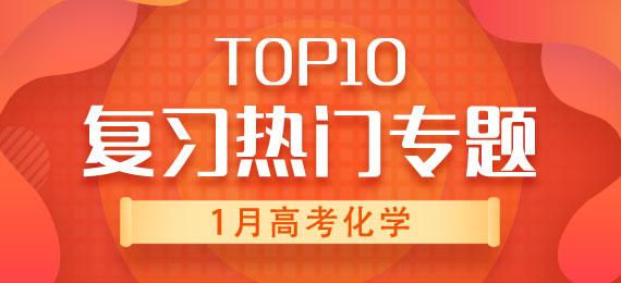 1月高考化学复习热门专题TOP10