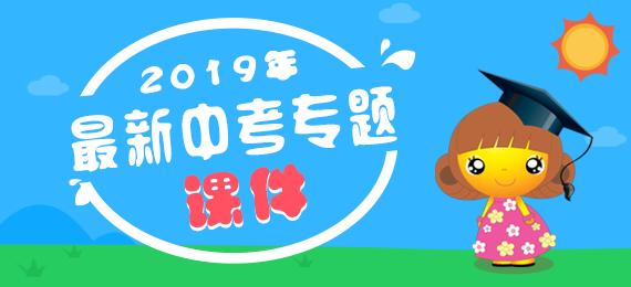 【超级资源】2019年最新中考化学复习课件专题汇总-2月