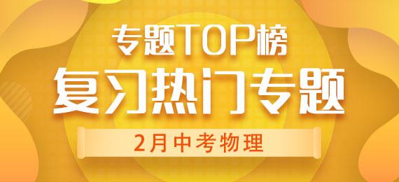 专题TOP榜:2月中考物理复习10大热门专题