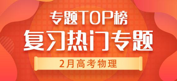 专题TOP榜:2月高考物理复习10大热门专题