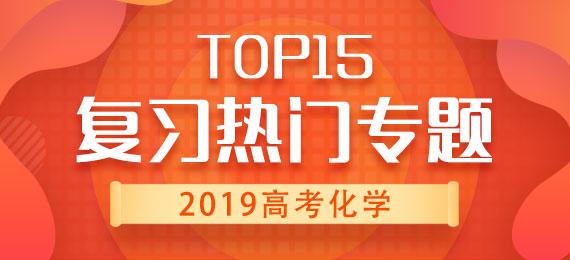 2019年钱柜游戏手机网页版高考化学复习热门专题TOP15
