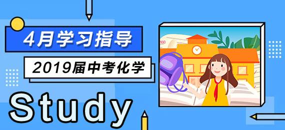 2019届中考4月化学学习指导