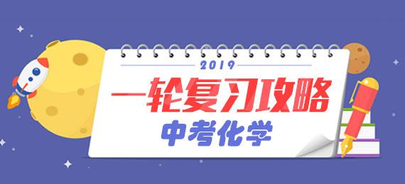 2019届中考化学一轮复习必胜备考攻略