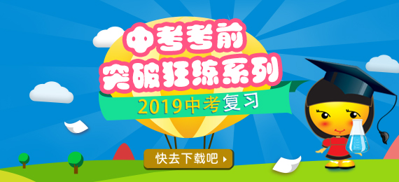 2019届中考化学总复习考前突破狂练系列