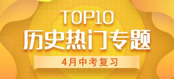 专题TOP榜:4月中考历史学习10大热门专题