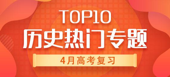 专题TOP榜:4月高考历史学习10大热门专题
