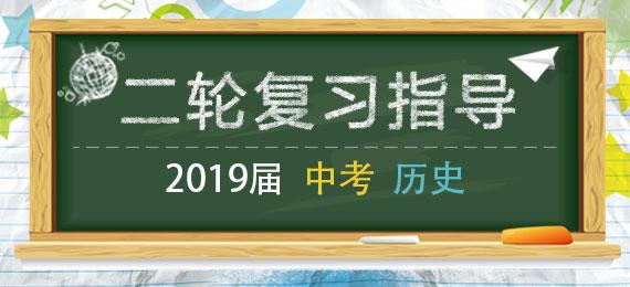 2019届中考历史二轮复习指导