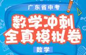 2019年广东省中考数学冲刺全真模拟卷