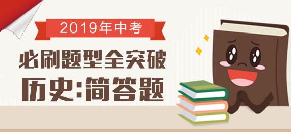 2019年中考历史必刷题型全突破:简答题