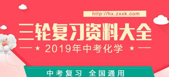 2019年中考化�W三��汀崃��Y料大全