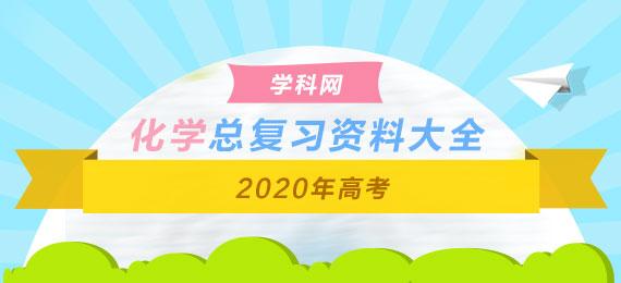 2020年高考化�W��土��Y料大全