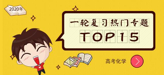 2020高考化�W一��土��衢T�n}TOP15