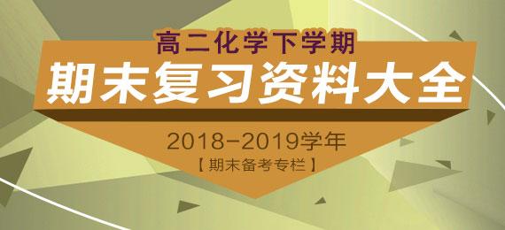 【期末�淇�;煦缯��凇�2018-2019�W年高二化�W下�W期期末�土��Y料大全