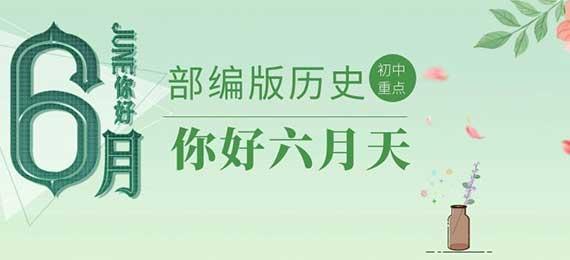 【部�重�c】2019年6月部�版初中�v●史重�c�n}�R�