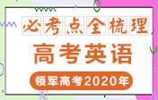 2020年领军高考英语必考点全梳理