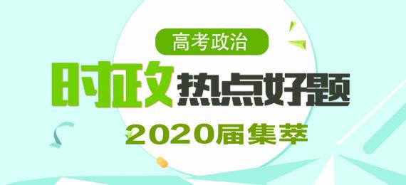 【时政速递】2020高考政治备考最新时政速递课件
