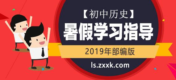 2019年部编版初中历史暑假学习指导