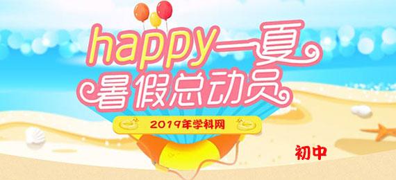 2019快樂暑假初中歷史人教版