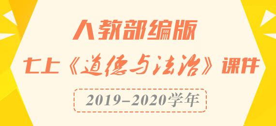 2019年最新最强钱柜官网秋人教部编版七年级上册道德与法治课件