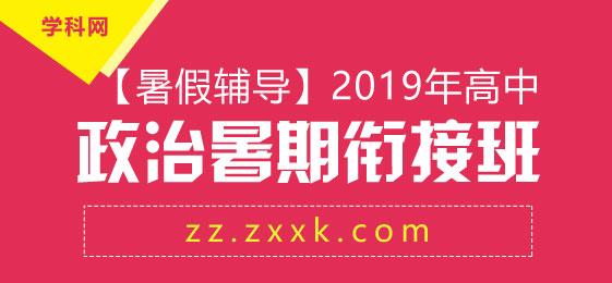 【暑假輔導】2019年高中政治暑期銜接班
