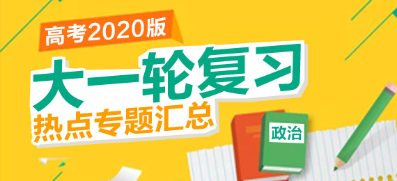 【最新】2020版高考政治大一輪復習熱點專題匯總(五)