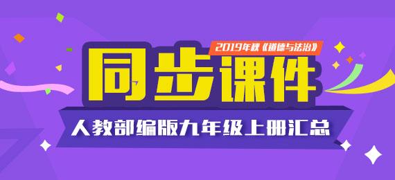 2019年最新最强钱柜官网秋人教部编版九年级上册道德与法治教学课件