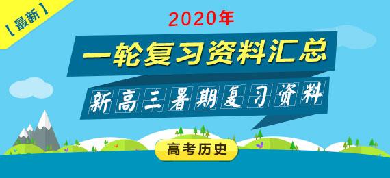 【最新】2020年高考一轮复习历史资料汇总(新高三暑期复习资料)