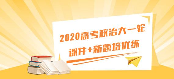 2020高考政治培優大一輪人教(課件 新題培優練)(含最新2019高考題)