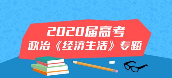 2020屆高考政治復習《經濟生活》專題匯編