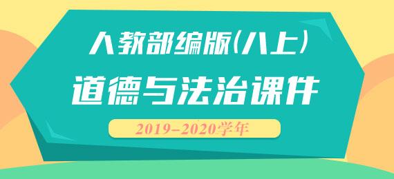 2019年最新最强钱柜官网秋人教部编版八年级上册道德与法治课件