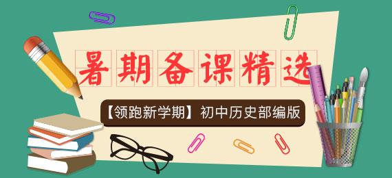 【領跑新學期】初中歷史部編版暑期備課精選