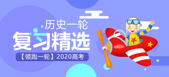 【领跑一轮】2020高考历史一轮复习精选