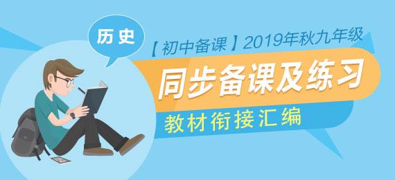 【初中備課】2019年秋九年級歷史教材銜接匯編:同步備課及練習