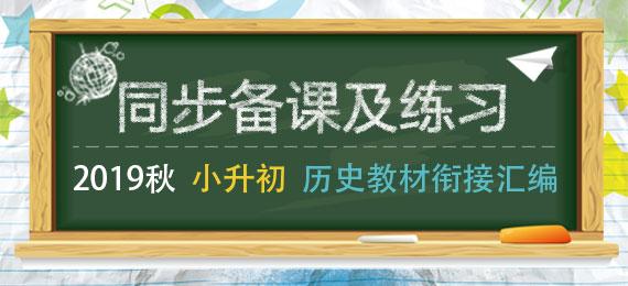 【七年級銜接】2019秋小升初歷史教材銜接匯編:同步備課及練習