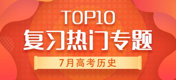 專題TOP榜:7月高考歷史10大熱門專題