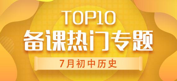 专题TOP榜:7月初中历史10大热门专题