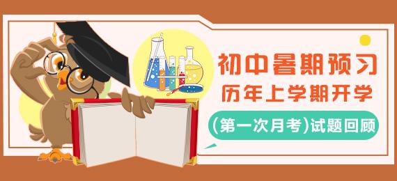 【暑期预习】历年上学期初中开学(第一次月考)试题回顾