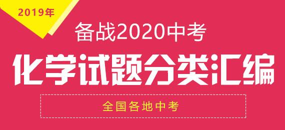 2019年最新最强钱柜官网全国各地中考化学试题分类汇编(备战2020中考)