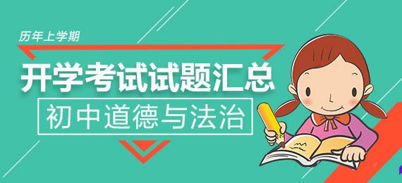 【开学摸底】初中道德与法治历年上学期开学考试试题汇总