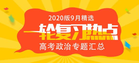 【最新】2020版高考政治大一轮复习热点专题汇总(9月精选)