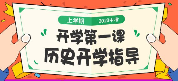 开学第一课:2020中考历史上学期开学指导