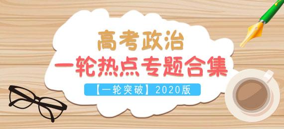 【一轮突破】2020版高考政治大一轮热点专题合集