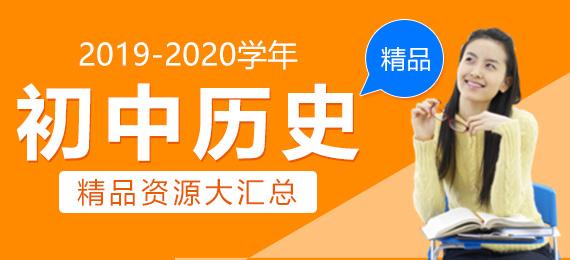 2020年中考历史重点专题汇总